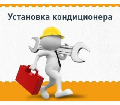 МОНТАЖ КОНДИЦИОНЕРА НАСТЕННОГО ТИПА 12-16 BTU
